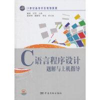 C语言程序设计题解与上机指导,杨柯,王岩,中国质检出版社(原中国计量出版社),9787502634711【正版书 放心
