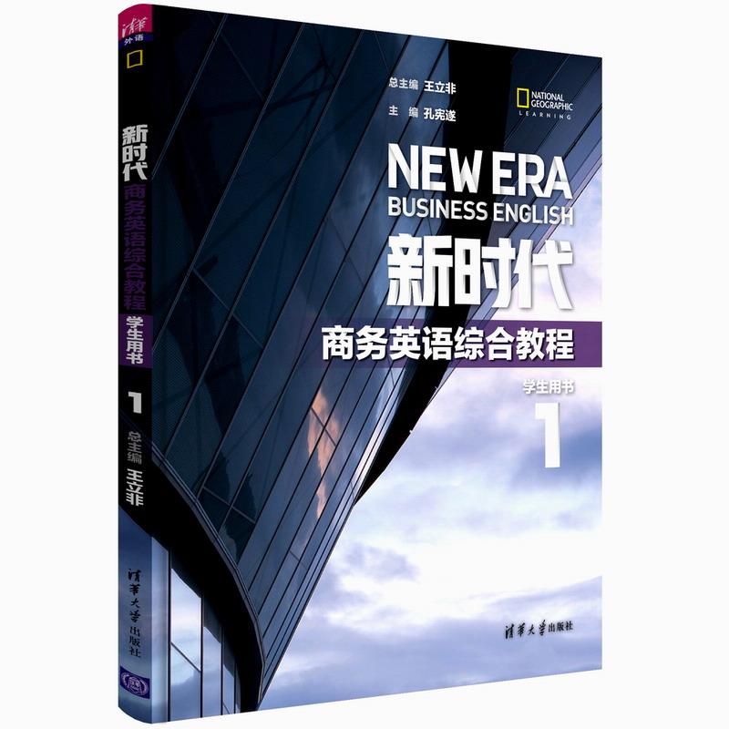 新时代商务英语综合教程 学生用书1