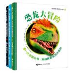 第一次发现互动探索系列大百科:颜色的秘密+恐龙大冒险+地球和太空(共3册)