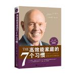 高效能家庭的7个习惯:官方全新版,全球畅销书《高效能人士的七个习惯》家庭版,与七个习惯一脉相承,被誉为美国家庭圣经