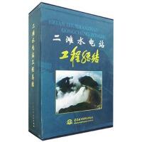 二滩水电站工程总结(上下册)(全二册)