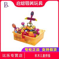 比乐B.Toys鬃毛积木儿童拼插空间想象智力早教玩具软胶75粒