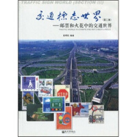 【二手书8成新】交通标志世界:邮票和火花中的交通世界(第3集 夏传荪 新世界出版社