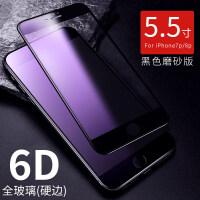 �O果7�化膜磨砂iphone8plus手�C全屏覆�w8抗�{光ip7七�N膜6D全包�puls玻璃mo屏保