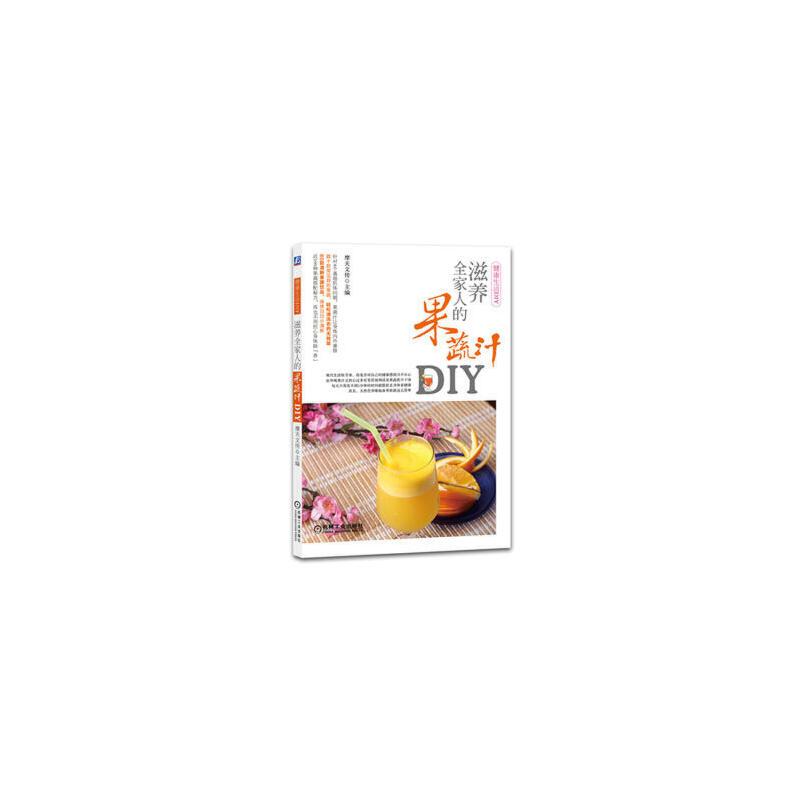 全新正版 滋养全家人的果蔬汁DIY 摩天文传 机械工业出版社 9787111468967 全新正版 保证质量