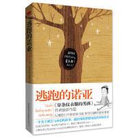 逃跑的诺亚,约翰?伯恩,陕西师范大学出版社,9787561355176