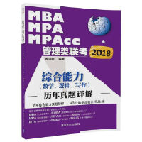 2018MBA、MPA、MPAcc管理类联考历年真题详解 综合能力(数学、逻辑、写作)