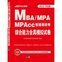 中公2019MBAMPAMPAcc管理类联考综合能力全真模拟试卷