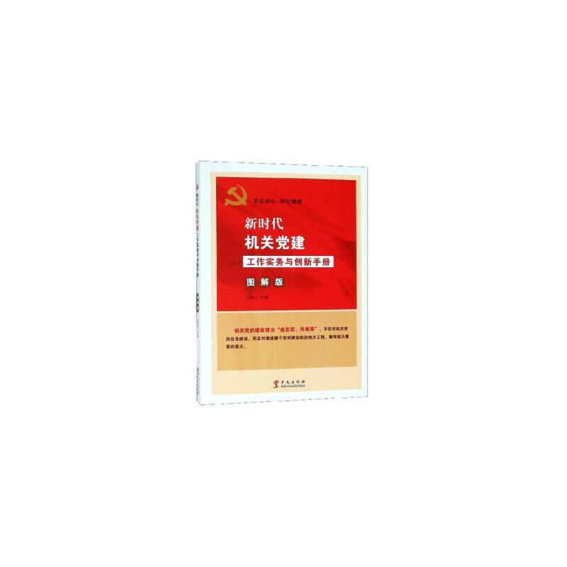 正版现货 新时代机关党建工作实务与创新手册 华文出版社 9787507550436