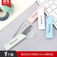 晨光铅芯HB黑色0.5mm优品学生文具笔芯(1个装)随机款