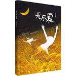 无尽夏,陆梅,青岛出版社,9787555280231