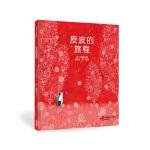 皮波的旅程 [日] 刀根里衣 文图 杨玲玲 彭懿 译 希望出版社