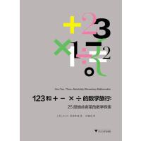 123和+-×÷的数学旅行:25段抽丝剥茧的数学探索(普林斯顿大学博士、著名数学家、思想家大卫・伯林斯基以机敏的笔法,