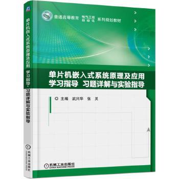 单片机嵌入式系统原理及应用 学习指导、习题详解与实验指导