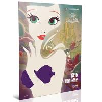 音乐课堂笔记・小美人鱼---迪士尼音乐世界丛书系列