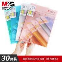 晨光资料册30页透明彩色资料册(1个)颜色随机