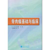 骨肉瘤基础与临床 郭卫春,熊敏 武汉大学出版社