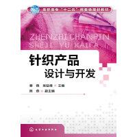 针织产品设计与开发(秦晓)