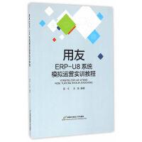 用友ERP-U8系统模拟运营实训教程