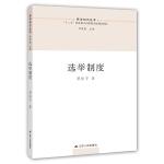 选举制度(宪法知识丛书)