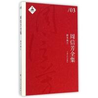 周信芳全集(剧本卷3)(精)