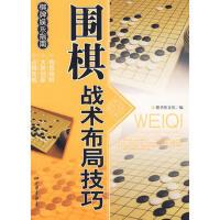 【二手书8成新】围棋战术布局技巧 膳书堂文化 中国画报出版社