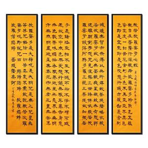 中国书法家协会会员 张恩亭《心经四条屏》