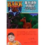 [95新正版二手旧书] 警犬汉克历险记:迷失在黑森林
