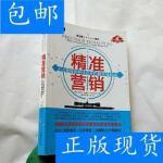 [二手旧书9成新]精准营销:社会化媒体时代企业传播实战指南【书内