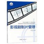 影视剧制片管理 宋蕾 中国国际广播出版社 9787507841251