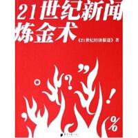 【二手书8成新】21世纪新闻炼金术 21世纪经济报道 南方日报出版社