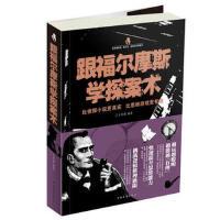 【正版二手书9成新左右】跟福尔摩斯学探案术 文若愚著 中国华侨出版社