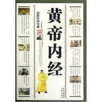 【二手书8成新】黄帝内经 王辉 陕西出版集团,三秦出版社