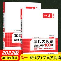 【正版现货速发】全套2册2021版开心教育一本高一语文现代文+ 文言文+古诗阅读训练100篇 高中语文阅读理解专项训练