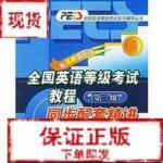 【旧书二手书9成新】全国英语等级考试 教程同步配套精讲 第三级 修订版 暂无 北京