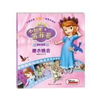 睡衣晚会,美国迪士尼公司 著,四川少年儿童出版社,9787536581180【正版保证 放心购】