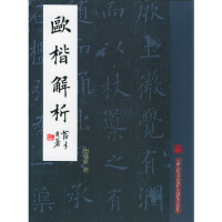 欧楷解析 田蕴章 天津人民美术出版社 9787530525876