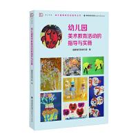 幼儿园美术教育活动的指导与实施(梦山书系)幼儿园教育活动指导丛书