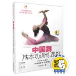 中国舞基本功训练课例(中专女班)四年级至六年级 附扫码视频 上海市舞蹈学校校本教材系列丛书