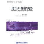 进出口操作实务,傅龙海,北京对外经济贸易大学出版社有限责任公司,9787811344165