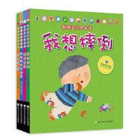 聪明宝贝早早读(共4册 包含认知发展、情绪管理、行为习惯以及创意思维四大部分,内含互动游戏和识字乐园)