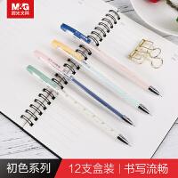 晨光文具中性笔0.38/0.5初色系列水笔学生黑 12支/盒AGPA2012