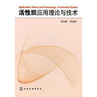 活性炭应用理论与技术 蒋剑春 化学工业出版社 9787122093448