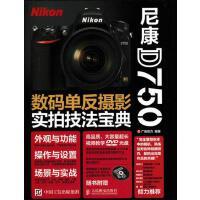 尼康D750数码单反摄影实拍技法宝典广角势力著人民邮电出版社