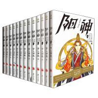 《阳神》全套13本