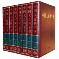 中国大百科全书 第二版16开精装32卷册 豪华版皮面 彩图版 中国大百科出版社 全新正版 定价 8000元