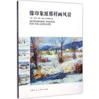【XSM】像印象派那样画风景-W 乔治·加罗.辛迪·萨拉斯基 上海人民美术出版社9787532296859