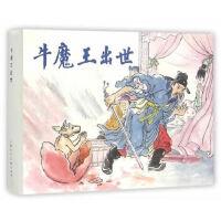 【旧书二手书9成新】牛魔王出世(32K精装连环画) 9787532299690 上海人民美术出版社