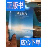 [二手旧书9成新]偶尔远行 /周国平著 长江文艺出版社