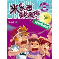 米乐西成长剧场系列―妙趣事件薄,肖云峰,四川少儿出版社,9787536562509